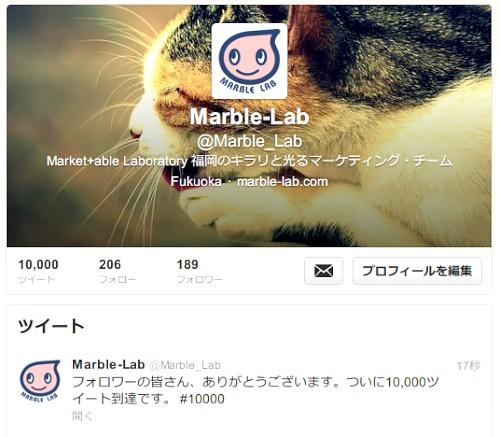 10,000ツイート達成っす!