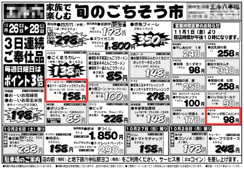 四度、福岡市内の地元密着型の愛すべき某スーパーのチラシより