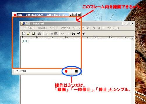 窓録 ~DesktopCam~は非常にシンプルな録画ソフト