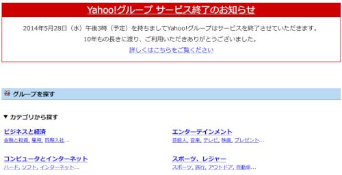 えー?!Yahoo!グループ終わっちゃうの?!