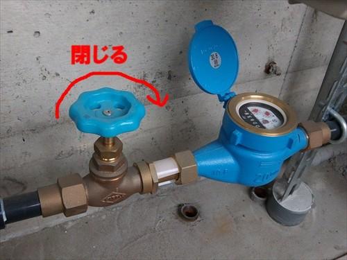 まずは水道の元栓を閉じることから