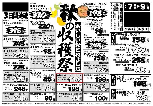 またも福岡市内の地元密着型の愛すべき某スーパーのチラシより