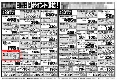 三度、福岡市内の地元密着型の愛すべき某スーパーのチラシより