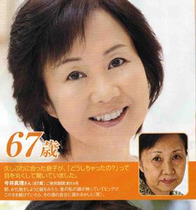 67歳 びっくりNO1