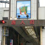 商店街歩記 vol.02:唐人町商店街