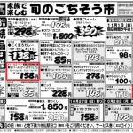 ザ・誤植ハンター Target004