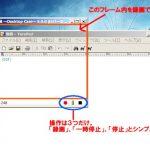シンプル操作でデスクトップを録画 「窓録」