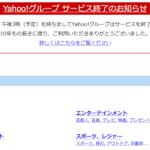 【悲報】Yahoo!グループ終了のお知らせ