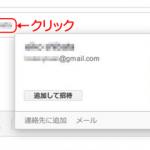 Gmail新デザインの返信で送信アドレスを変える方法