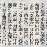 西日本新聞の「掲示板」はなかなか・・・