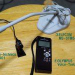 【準備編】ICレコーダーの録音音質テスト