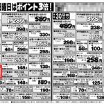 ザ・誤植ハンター Target003