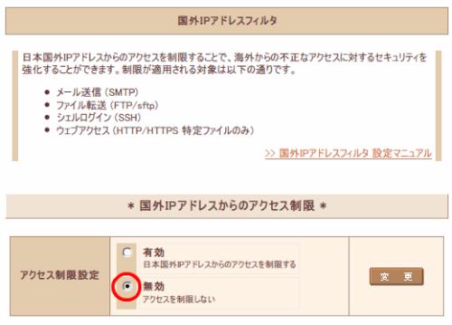 国外IPアドレスフィルタを無効に