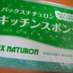 PAX NATURON キッチンスポンジを買ってみた