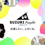 SUZURIを試してみた