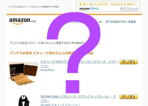 Amazon_recomendations