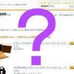 Amazonのおすすめがちょっと変?