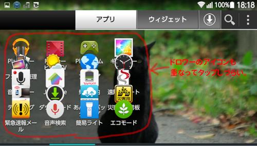 ドロワー(アプリ一覧)画面もご覧のようなありさま(T-T)