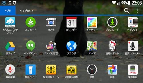 ドロワー(アプリ一覧)画面もご覧の通りちゃんとなりました。