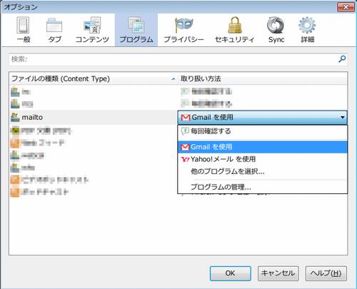 Firefoxオプション画面