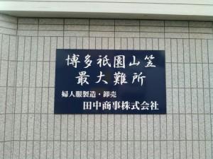 Yamagasa_Nansho.jpg