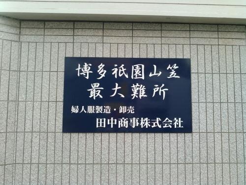 博多祇園山笠 最大難所