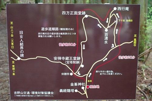 金峯神社から西行庵を目指して反時計回りの周回ルート
