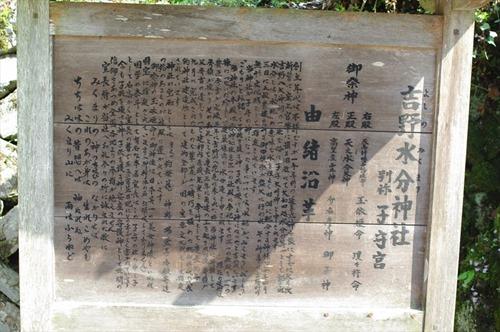 吉野水分神社 由緒沿革
