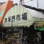 商店街歩記 vol.06:赤坂門市場