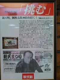 昭和56年当時の様子を伝える記事と広告