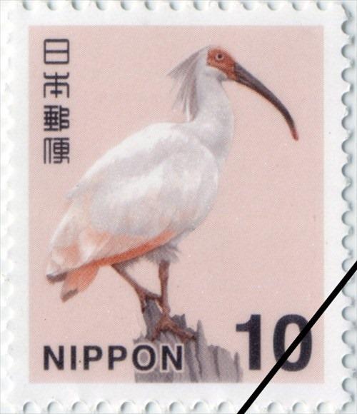 10円切手はトキ