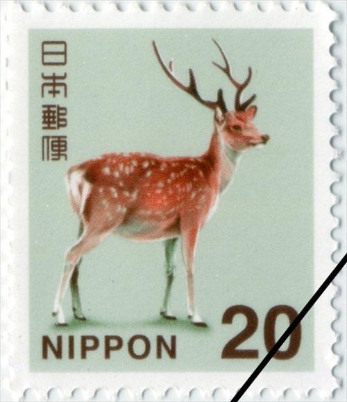 20円切手はニホンジカ