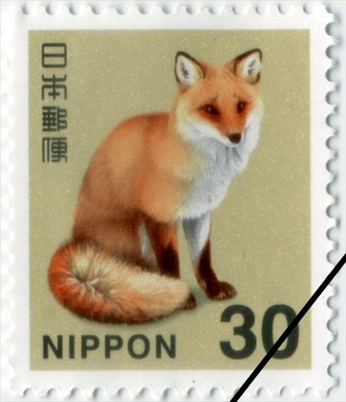 30円切手はキタキツネ