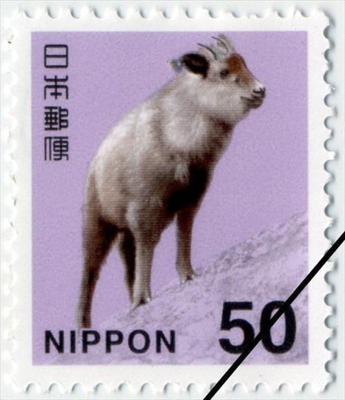 50円切手はニホンカモシカ