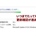 Windows7のUpdateが進まないときの解決の手がかり