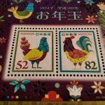 2017年お年玉切手シートをゲット