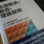 『流通経済の動態と理論展開』を読んで
