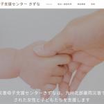 朝倉災害母子支援センター「きずな」のお知らせ