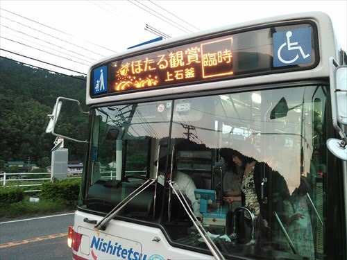 西鉄バスが運行する「ほたる鑑賞」臨時バス