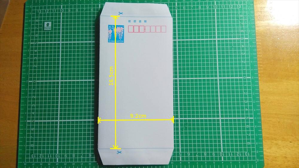 封筒の形にしたときのサイズは、縦16.5cm、横9.2cm